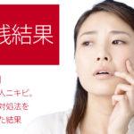 【続編】急にできた額の大人ニキビ。原因と対処法を実践した結果