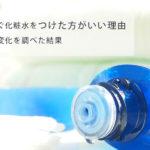 洗顔後すぐ化粧水をつけた方がいい理由|水分量の変化を調べた結果
