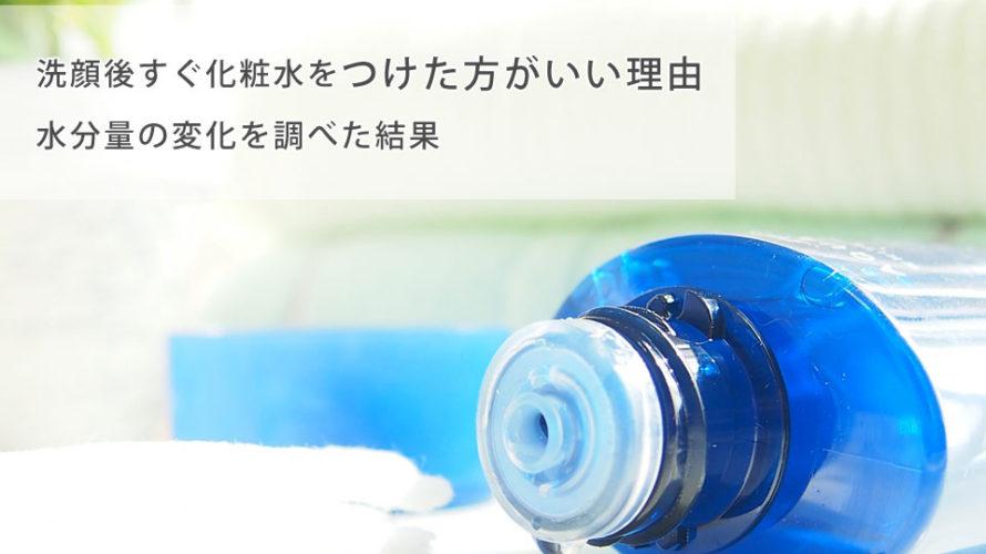 洗顔後すぐ化粧水をつけた方がいい理由 水分量の変化を調べた結果