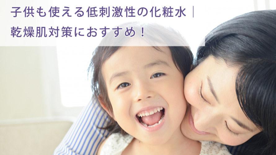 子供も使える低刺激性の化粧水|乾燥肌対策におすすめ!