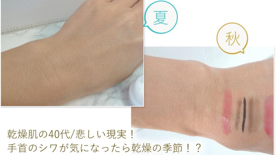 乾燥肌の40代/悲しい現実!手首のシワが気になったら乾燥の季節!?