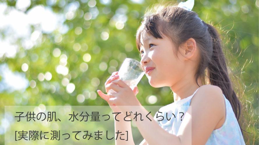 子供の肌、水分量ってどれくらい?[実際に測ってみました]