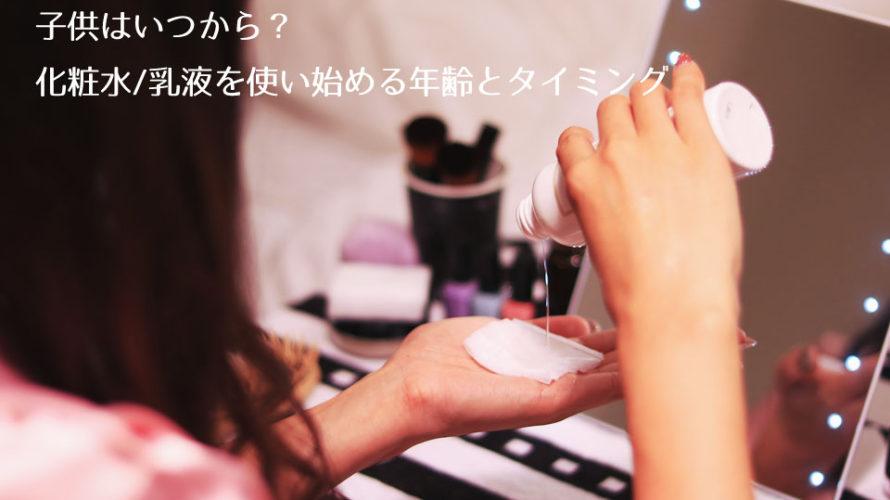 子供はいつから?化粧水/乳液を使い始める年齢とタイミング