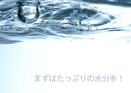 乾燥対策に水分補給